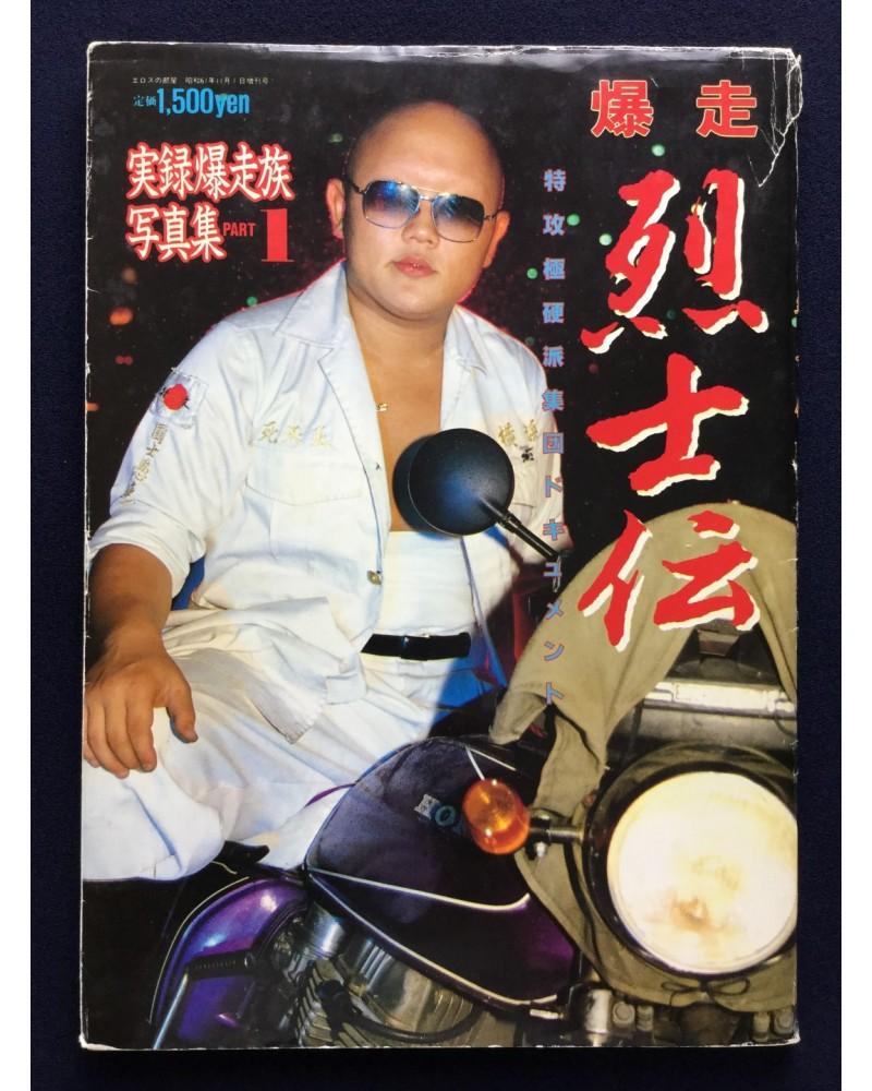Bakuso Resshiden - Jitsuroku Bosozoku Part 1 - 1986