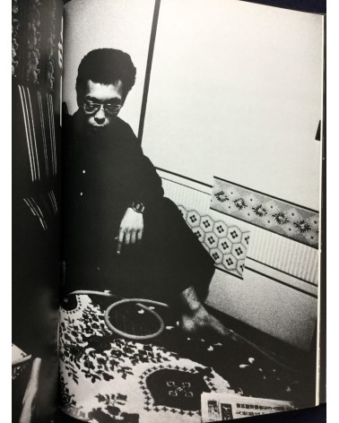 Akihiko Okada - Minagoroshi with print - 1981