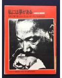 Soichi Oya - I Have a Dream, The life of Martin Luther King - 1968