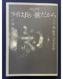 Yuji Kodama & Kunje Cho - Poetry and photography - 1981