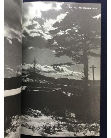 Yuji Kodama & Kunje Cho - Poetry and photography - 1981