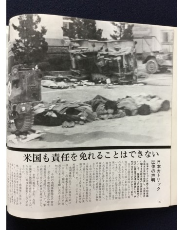 Gwangju Massacre - 1980