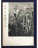 Chugoku Photographers Group - Monthly print selection - 1937