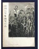 Chugoku Photographers Group - Monthly print selection - 1937