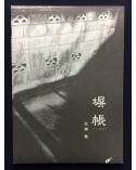 Tsutomu Hirose - Hei tobari - 1996