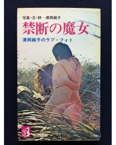 Sumiko Kiyooka - Kindan no majo - 1973