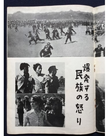 Red Grouper Editorial Office - People's Square Bloody May Day, Photobook and The Truth - 1952