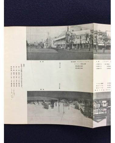 Shohachi Kimura - The Neighborhood of Ginza - 1954