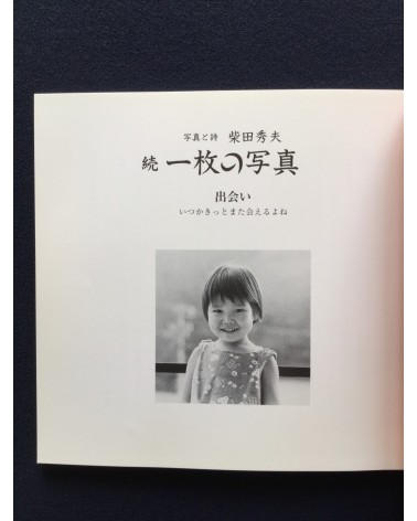 Hideo Shibata - Pictures and Poetry - 2009