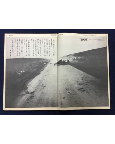 Paper Kentauros - Vol.3 No.16 - 1984