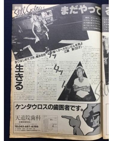 Paper Kentauros - Vol.1 No.1 - 1982