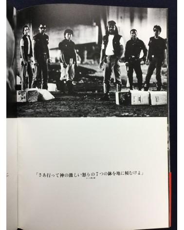 Bishin Jumonji - Kentauros - 1984