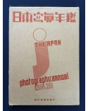 The Japan Photographic Annual 1934-1935 - 1935