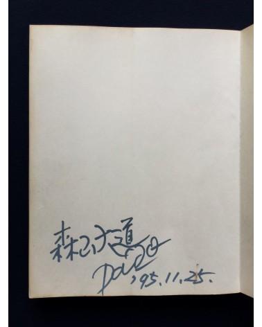Daido Moriyama - Bye Bye Photography (Farewell Photography) - 1972