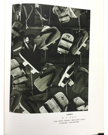 The Annual of Japan Photographic Art 1935-1936 - 1935