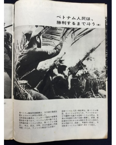 Student Collective - Americans, Get Out of Vietnam! - 1965