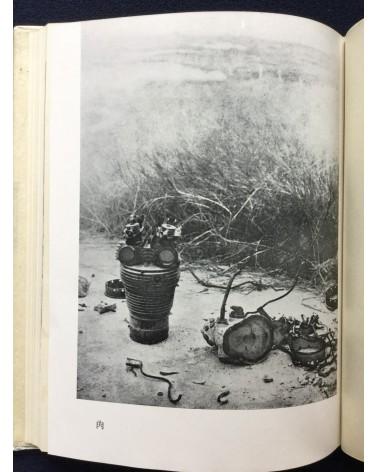 Kozo Nishimura, Kiyoshi Koishi, Teinosuke Kinugasa - Book of Poems: Will - 1940