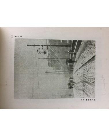 Semi Annual Pictorial - 1923