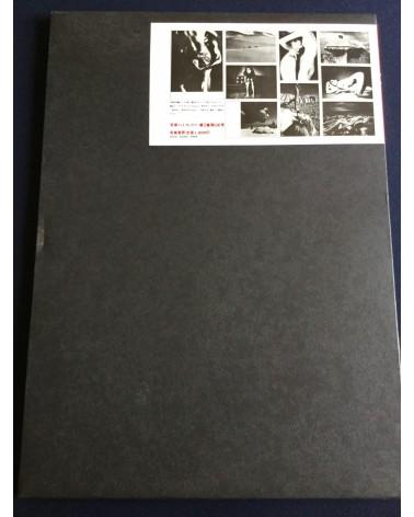 Eikoh Hosoe, Kishin Shinoyama, Ikko Narahara... - Lot 8 Portfolio Chikuma Shobo (complete