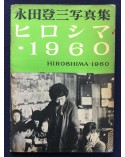 Tozo Nagata - Hiroshima 1960 - 1960