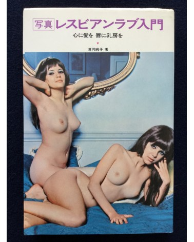 Sumiko Kiyooka - Introduction to lesbian love - 1971