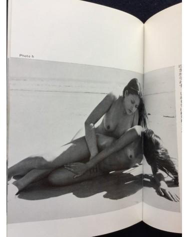 Sumiko Kiyooka - Introduction to lesbian love - 1971