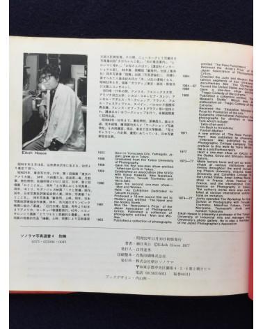 Eikoh Hosoe - Embrace, Asahi Sonorama No.4 - 1977