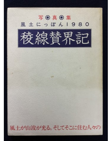 Various - Fudo Nippon 1980 - 1980