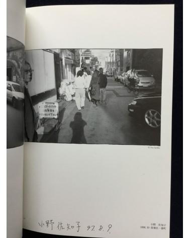 Various - Photo Workshop, Sendai, 1996-1997 - 1997