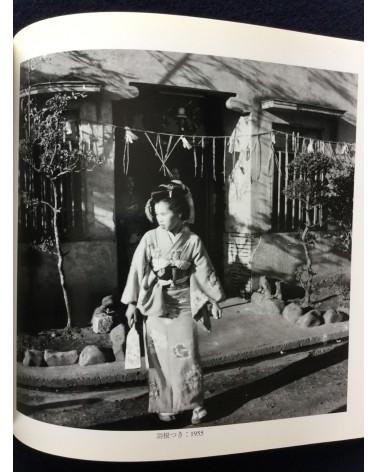 Toyoko Tokiwa - A collection of photographs by Toyoko Tokiwa, 1954-1956 - 2001