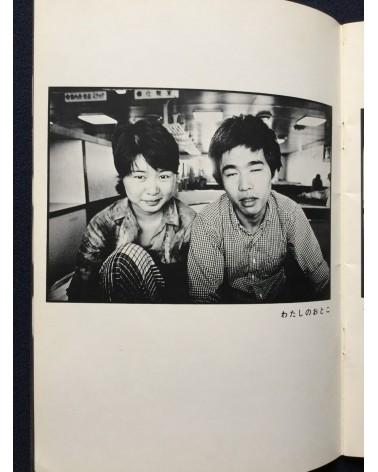 Workshop - Volume 2, Watashi no Onna - 1974