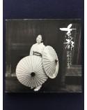 Masahiro Kondo - Kyoto - 1985