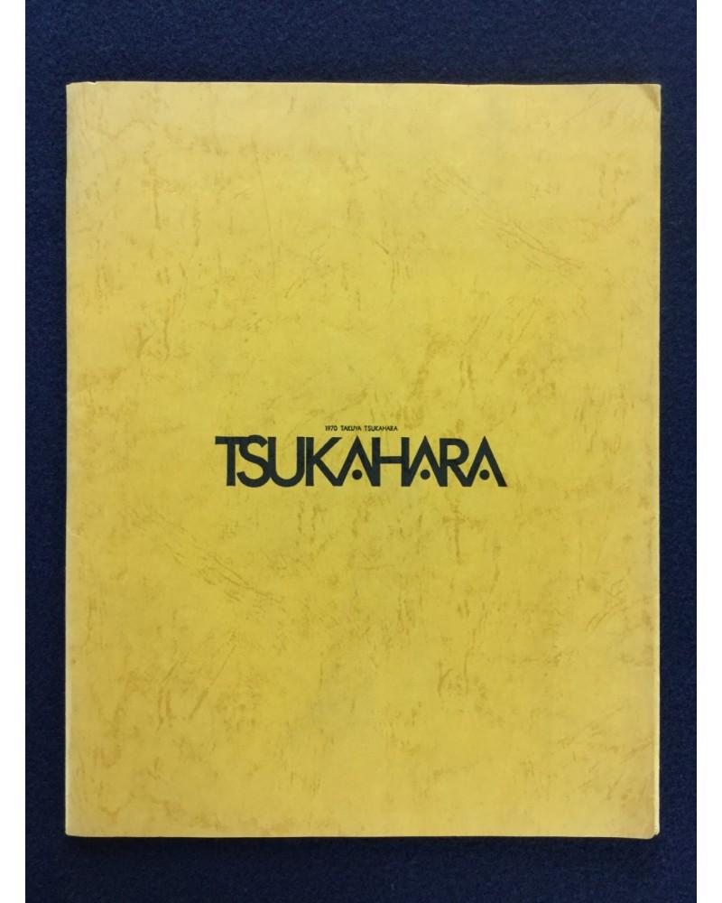 Takuya Tsukahara - One Certain World - 1970