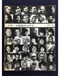 Tsuyoshi Fujiyama - The People of Ogura Valley - 1979