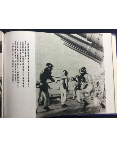 Ihei Kimura - The Majesty of the Imperial Navy - 1942