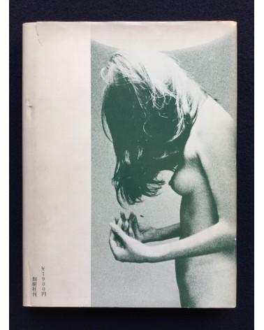 Kenji Ishiguro - Chokei - 1976