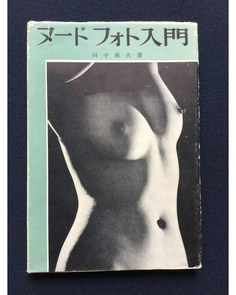 Masao Tanaka - Introduction to Nude Photo - 1950