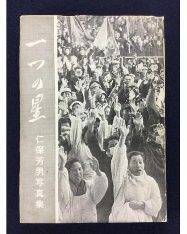 Yoshio Niho - One Star - 1964