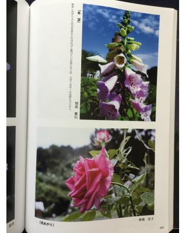 Okinawa Prefecture Photo Association - Watashi no Itten - 2011