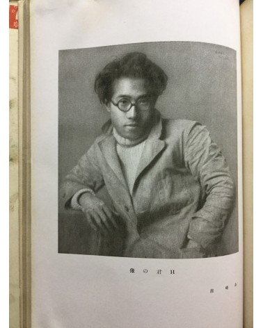 The Tokyo Photographic Research Society - No.18 - 1927