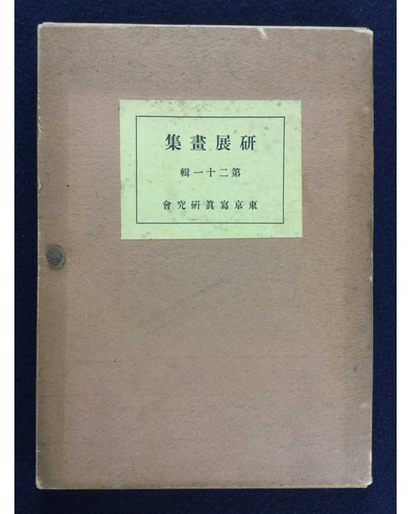 The Tokyo Photographic Research Society - No.21 - 1930
