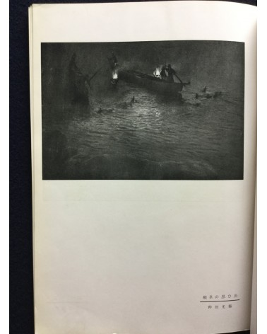 The Tokyo Photographic Research Society - No.29 - 1938