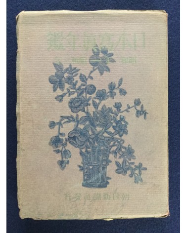 Japan Photographic Annual - 1927-1928 - 1928