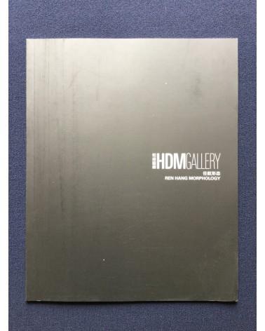 Ren Hang - Morphology - 2015