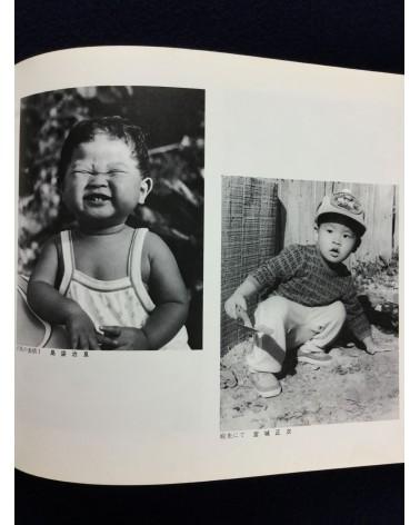 Okinawa Photo Association - Koseki, Okinawa Photo Association, 15th Anniversary - 1981