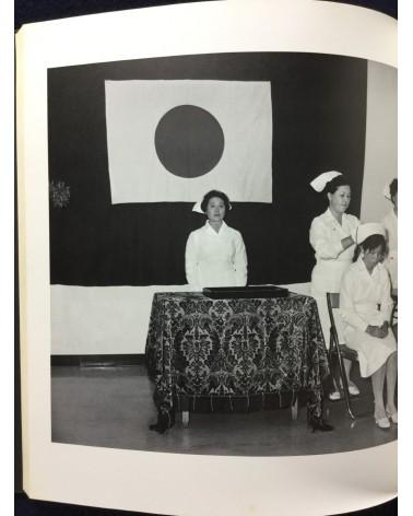 Ryoji Akiyama - Tsugaru - 1978