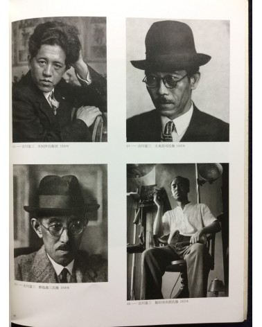 Koga and its era, modern photography from 1930s - 1989