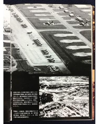 Zenchuro - Document Zengunro - 1978