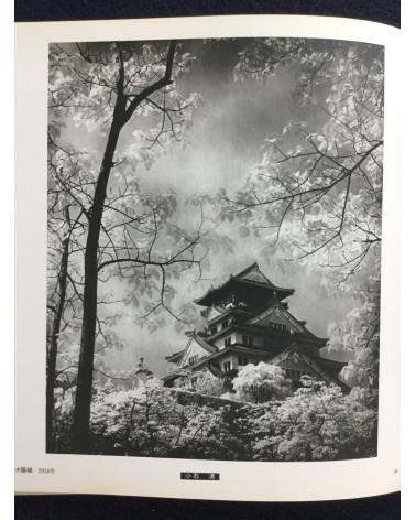Nakaji Yasui, Iwata Nakayama, Kiyoshi Koishi - Photography - 1977