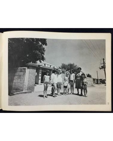 Student Collective - Okinawa - 1971